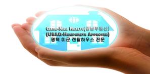 GANGNAM REALTY(강남부동산)