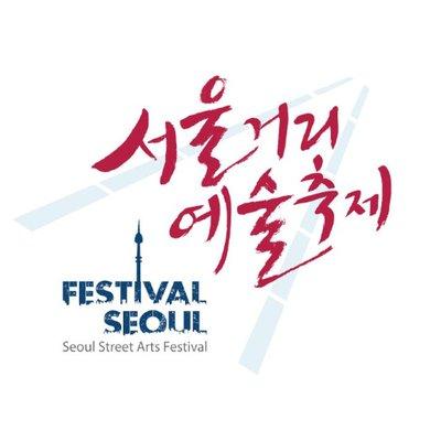 Seoul Street Arts Festival (1)
