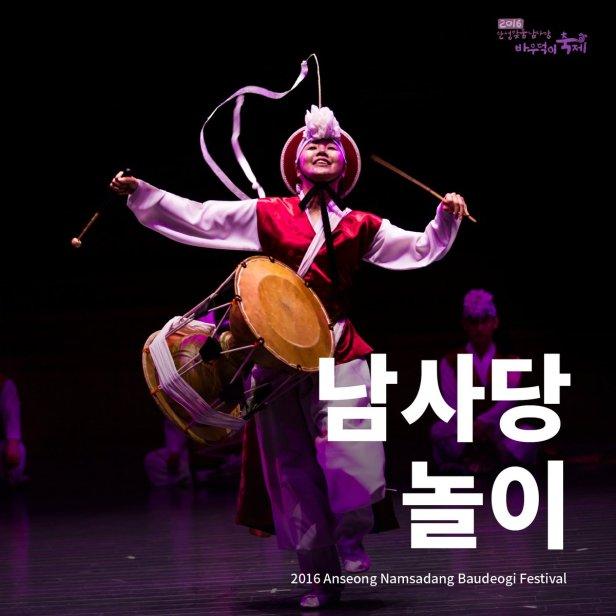 Anseong Matchum Namsadang Baudeogi Festival (11)