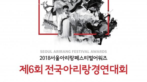 Seoul Arirang Festival (12)