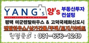 Yang'S(양스) 부동산컨설팅/자산관리 평택미군부대/고덕신도시 전문