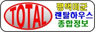 TOTAL REAL ESTATE(Korea Ver.) 토탈 평택미군렌탈하우스 종합정보(렌탈주택, 토지, 상가)